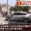 東京都池袋での2人が死亡した凄惨な事故の内容が明らかに。87歳男性ドライバは足に問