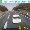 被害総額は約3,000万円…滋賀県にてトヨタ・プリウスがあおり運転でトラックに急ブレー
