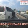 大阪府にてまたもあおり運転→公道にて強制停車。なぜドラレコ普及&罰則強化でもあお