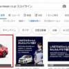 【やっちゃった日産…】ビッグマイナーチェンジ版・日産の新型「スカイライン」が発表
