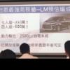 トヨタ「アルファード/ヴェルファイア」ベースとなるレクサス新型ミニバン「LM」の価