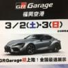 全国最速!3/2(土)~3(日)GRガレージ福岡空港店にて、トヨタ・新型「スープラ」が特別