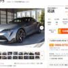 【価格も判明!】日本限定24台のみ、超希少なマットストームグレーのトヨタ新型「GRス