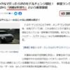 フルモデルチェンジ版・トヨタ新型ランドクルーザー300に謎情報が展開される。「納期4