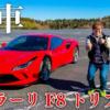 おいおいマジか…人気YouTuberのセイキン(Seikin)氏にフェラーリF8トリブート納車!な