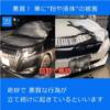 これは悪質…千葉県にて購入したばかりのトヨタ新型「エスクァイア」含む9台に白い粉や