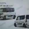 フルモデルチェンジ版・ダイハツ新型「タント・カスタム」のオプション無し&2トーン