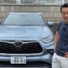 なぜ日本に?!トヨタRAV4の兄貴分となるフルモデルチェンジ版・新型ハイランダーを国