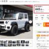 【価格はお高めの445万円から】スズキ新型「ジムニー・シエラ」ベースのリバティーウ