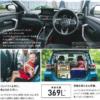 トヨタ「ラッシュ」の後継モデル・新型「ライズ」のカタログがまたまたリーク!今度は