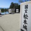長野県は松本城に行ってきた。とにかくお城内の階段がキツ過ぎた件