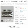 【悲報】フルモデルチェンジ版・ホンダ新型「フィット4(FIT4)」の非売品ミニカーが、