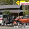 静岡県にて、お店の駐車場にワンボックスカーが突っ込む大事故が発生→5台の車が大破…