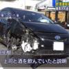 今日のプリウス…愛知県にて警察官が飲酒運転を行いガードパイプに衝突→「バレたらまず