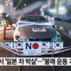韓国にて、日本製品不買運動としてレクサス「GS」が破壊され路上にて展示されるという