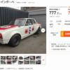 1971年式・日産「スカイラインGT-R」のハコスカレーシングモデルがカーセンサーにて販