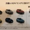 トヨタ「ラッシュ」の後継モデル・新型「ライズ(Raize)」のカタログがまたまたリーク
