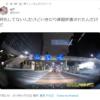 """これは進路妨害になる?東京都中央区にて""""あおり運転""""と思われるドライブレコーダーの"""