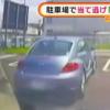 こんなことが日本で起きてるとは…茨城県にてフォルクスワーゲン・ビートルが当て逃げ→
