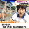 愛知県にてホンダ「N-BOX Custom」のフロントガラスをたたき割った木崎喬滋(28)容疑者