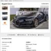 【悲報】ブガッティ「シロン」の画像を使いまわし、中古車市場にて約5億円で販売とい