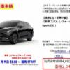 【新車なのに価格は205万円】フルモデルチェンジ版・スバル新型レヴォーグSTI Sport E