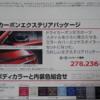 7月16日の発表まで残り1日!日産・新型「スカイライン(SKYLINE)」の開発車両が続々登