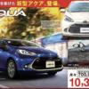 えっ、また?フルモデルチェンジ版・トヨタ新型アクアが発表直前にトヨタ販売店より完