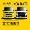 【想像以上に高いぞ…】フルモデルチェンジ版・ダイハツ新型「タント・カスタム(2WD)」